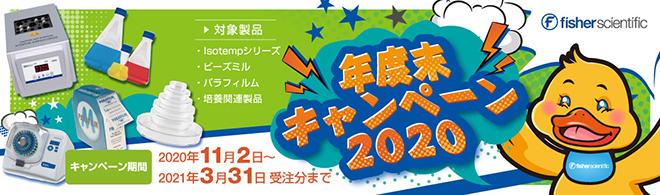 年度末キャンペーン 2020